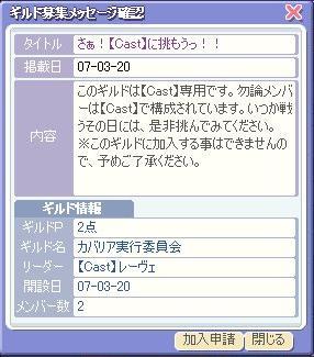 【cast】ギルド.jpg